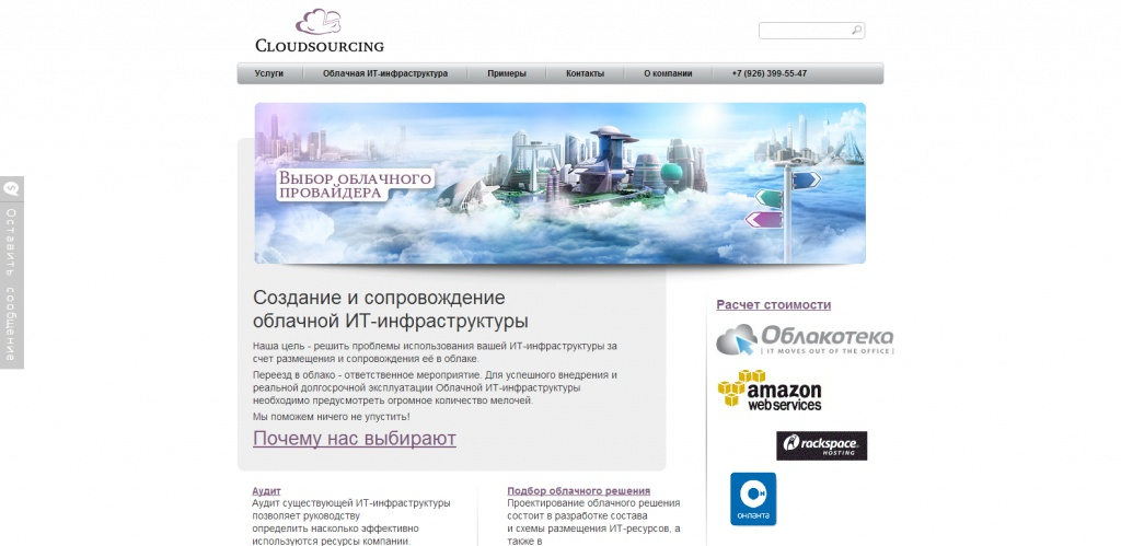 Консалтинговая компания Cloudsourcing