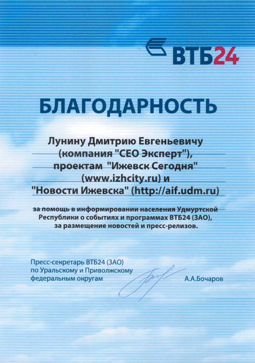 ВТБ ЗАО Отзывы СЕО Эксперт  ВТБ24 ЗАО