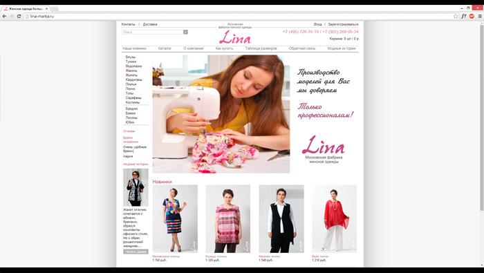 Женская одежда лина интернет магазин