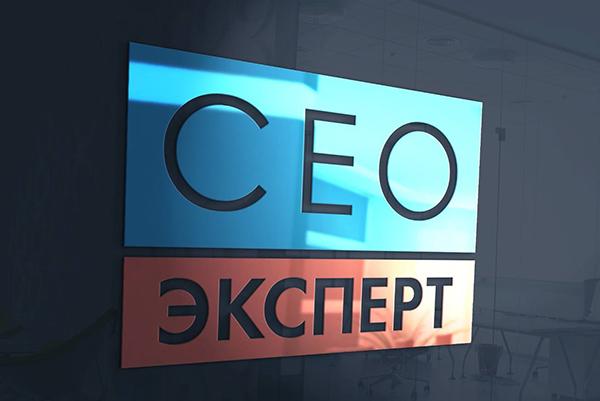 4fe8edcc25206 «СЕО Эксперт» — компания экспертов в создании и сопровождении сайтов,  продвижении в поисковиках и интернет-рекламе. Мы сертифицированные партнеры  «Битрикс « ...